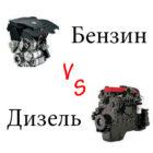 Какой мотор выбрать – бензиновый или дизельный? Ответим!